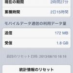 iPhoneモバイルデータ通信