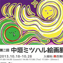 厚木のRiseにて、10月18日より個展を開催します!
