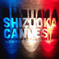 シズカン2014に行って参りました