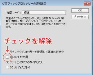 OpenCLのチェックを外します