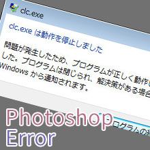 Photoshop CCで起きていたclc.exeのエラーが回復しました!