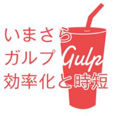 『gulpではじめるWeb制作ワークフロー入門』を読む